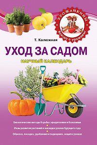 Татьяна Калюжная -Уход за садом. Научный календарь
