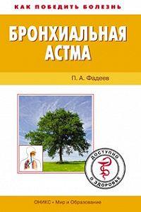 Павел Александрович Фадеев -Бронхиальная астма. Доступно о здоровье