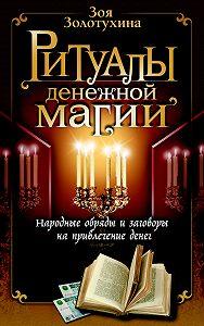 Зоя Золотухина - Ритуалы денежной магии