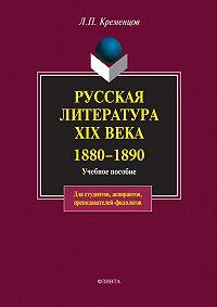 Коллектив Авторов -Русская литература XIX века. 1880-1890. Учебное пособие