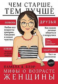 Памела Д. Блэр -Мифы о возрасте женщины