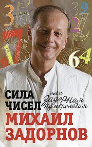 Михаил Задорнов -Сила чисел, или Задорная нумерология