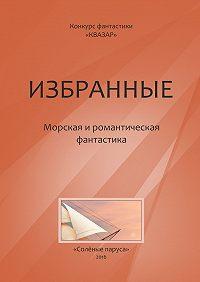 Алексей Жарков -Избранные. Морская и романтическая фантастика