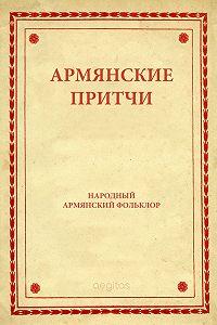 Народное творчество -Армянские притчи