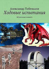 Александр Тебеньков - Ходовые испытания