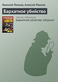 Николай Леонов -Бархатное убийство
