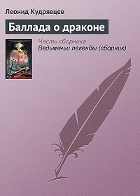 Леонид Кудрявцев -Баллада о драконе