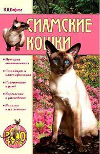 Ирина Иофина -Сиамские кошки