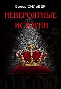 Велор Сильвер - Невероятные истории (сборник)