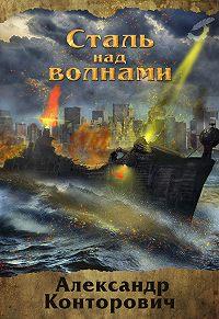 Александр Конторович -Сталь над волнами