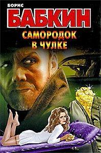Борис Бабкин -Самородок в чулке