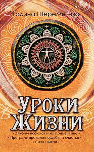 Галина Шереметева - Уроки жизни