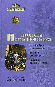Александр Иванович Леонтьев -Походы норманнов на Русь