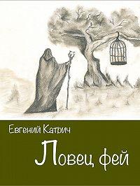 Евгений Катрич - Ловец фей