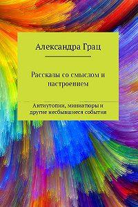 Александра Грац -Рассказы со смыслом и настроением