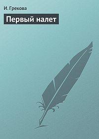 И. Грекова - Первый налет