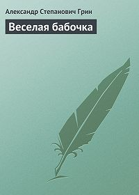 Александр Грин -Веселая бабочка