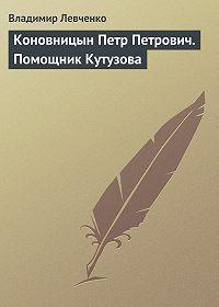 Владимир Левченко -Коновницын Петр Петрович. Помощник Кутузова