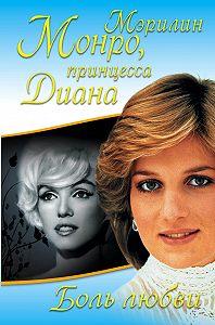 Принцесса Диана, Мэрилин Монро - Боль любви. Мэрилин Монро, принцесса Диана