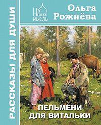 Ольга Рожнёва - Пельмени для Витальки