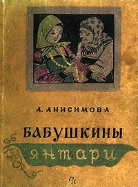 Александра Анисимова - Бабушкины янтари