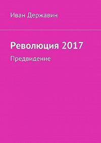 Иван Державин - Революция2017. Предвидение