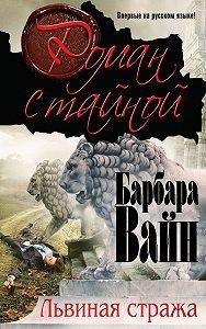 Барбара Вайн -Львиная стража
