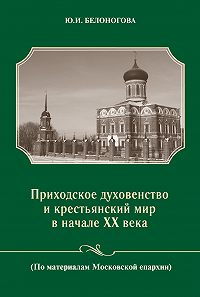 Юлия Белоногова -Приходское духовенство и крестьянский мир в начале XX века