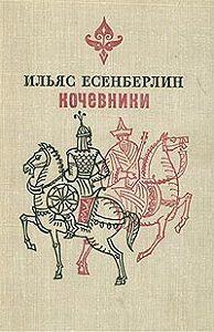 Ильяс Есенберлин -Заговоренный меч