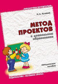 Н. А. Кочкина - Метод проектов в дошкольном образовании. Методическое пособие