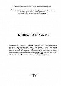 Людмила Гербеева, Ольга Буреш, Лада Солдатова, Наталья Чигрова - Бизнес-контроллинг