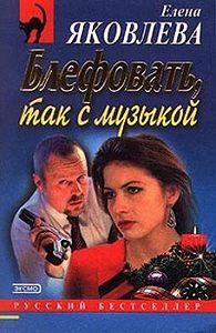 Елена Яковлева - Блефовать, так с музыкой