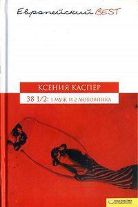 Ксения Каспер -38 1/2: 1 муж и 2 любовника