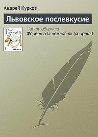 Андрей Курков -Львовское послевкусие