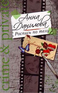 Анна Данилова -Роспись по телу