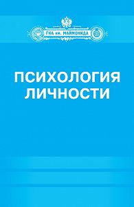 Ирина Базаркина -Психология личности