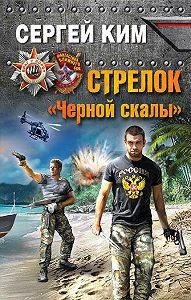 Сергей Ким - Стрелок «Черной скалы»
