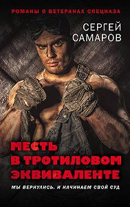 Сергей Самаров -Месть в тротиловом эквиваленте