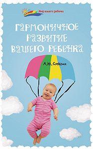 Александр Смагин -Гармоничное развитие вашего ребенка