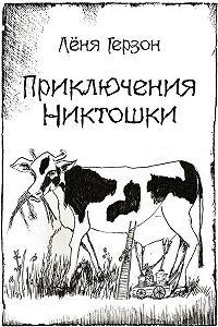 Лёня Герзон -Приключения Никтошки (сборник)
