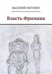 Василий Мигулин -Власть Фримана