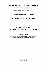 Николай Чекаев -Почвоведение и инженерная геология