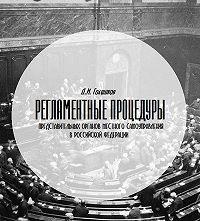 Денис Голушков -Регламентные процедуры представительных органов местного самоуправления в Российской Федерации
