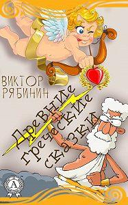 Виктор Рябинин -Древние греческие сказки