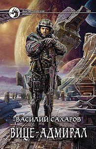 Василий Сахаров -Вице-адмирал