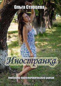 Ольга Старцева - Иностранка