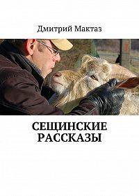 Дмитрий Мактаз -Сещинские рассказы