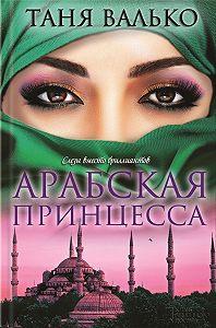 Таня Валько -Арабская принцесса