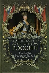 Вольдемар Балязин -Золотой век Екатерины Великой