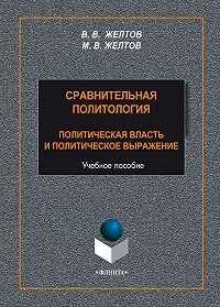 М. Желтов -Сравнительная политология. Политическая власть и политическое выражение